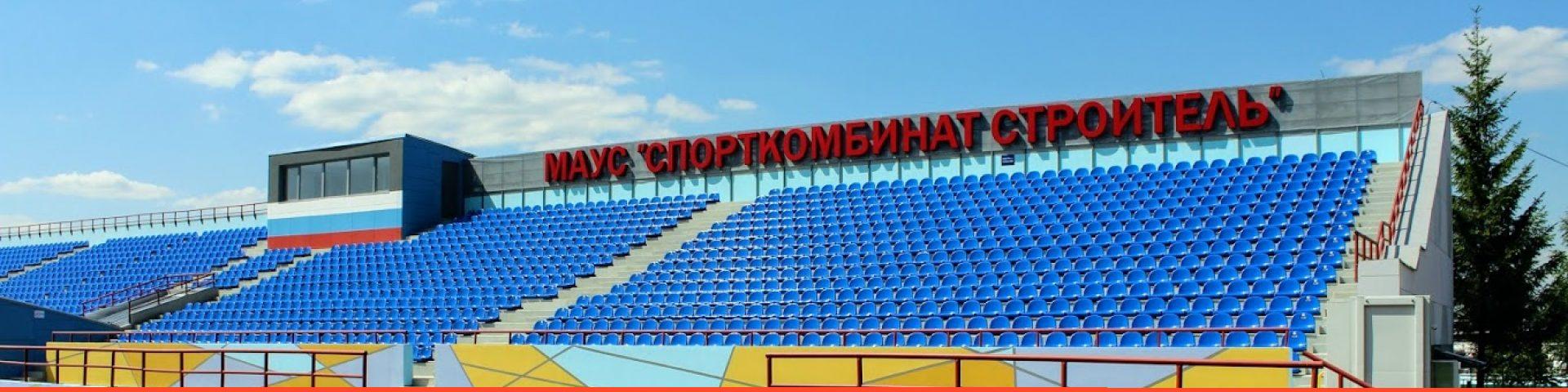 """Спорткомбинат """"строитель"""""""