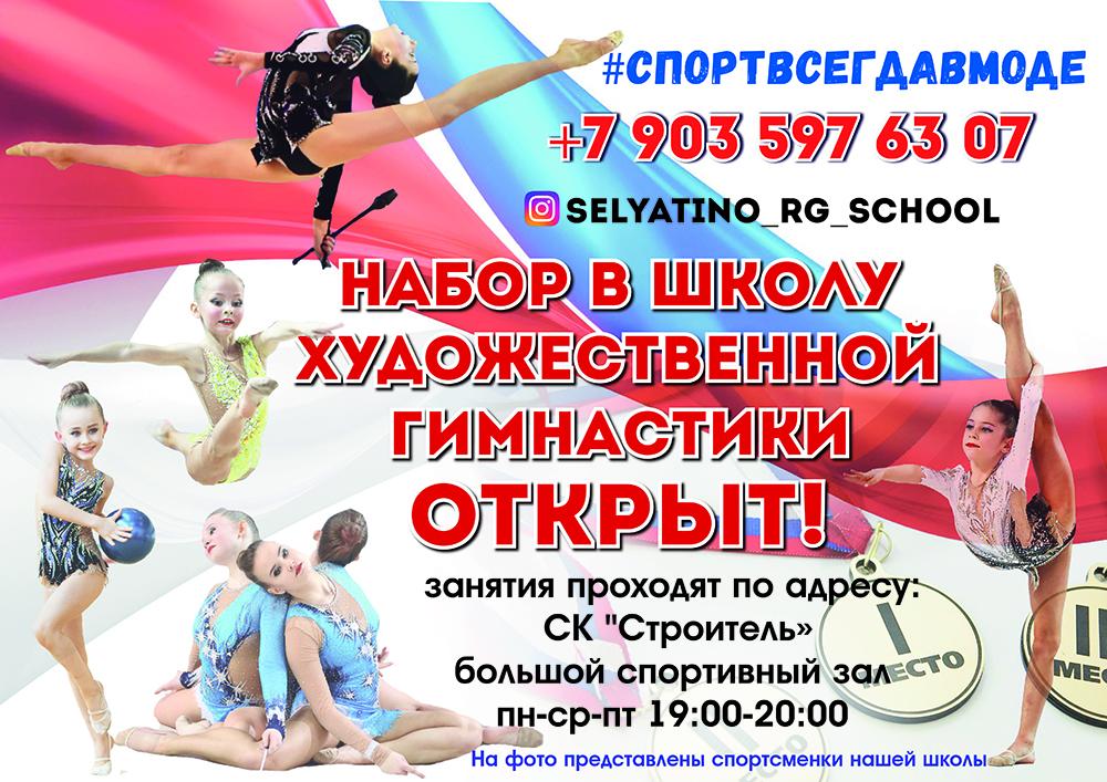 Открыт набор в школу художественной гимнастики