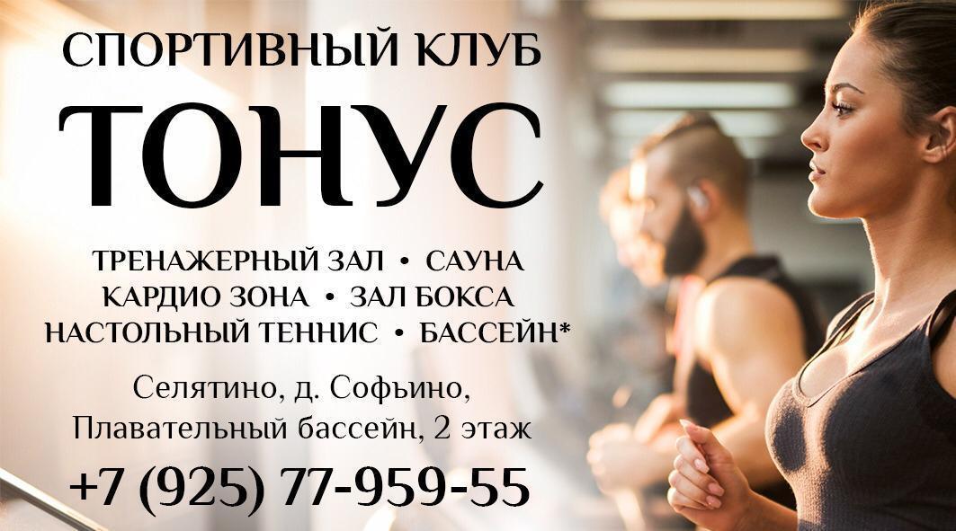 """Спортивный клуб """"ТОНУС"""" в Софьино"""