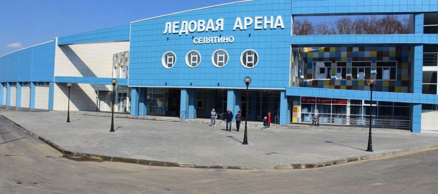 Ледовая арена Селятино