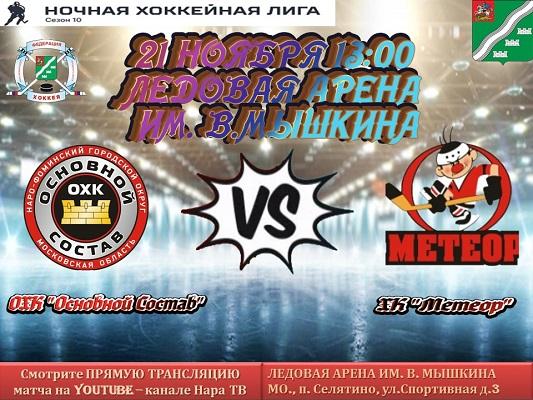 21 ноября в 13:00 пройдет очередной матч Всероссийского фестиваля по хоккею с шайбой среди любителей