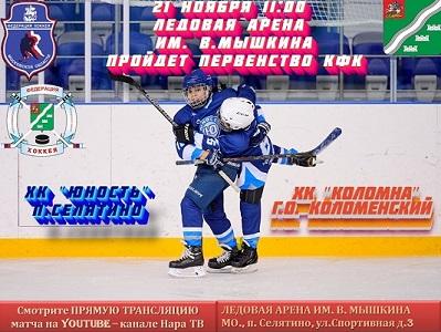 21 ноября 11:00 пройдет матч открытого первенства Московской области по хоккею среди коллективов физической культуры 2020-2021
