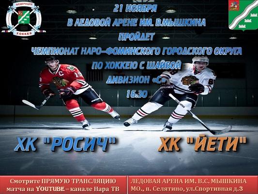 21 ноября в 16:30 пройдет чемпионат по хоккею среди любительских Команд Наро-Фоминского городского округа по хоккею с шайбой