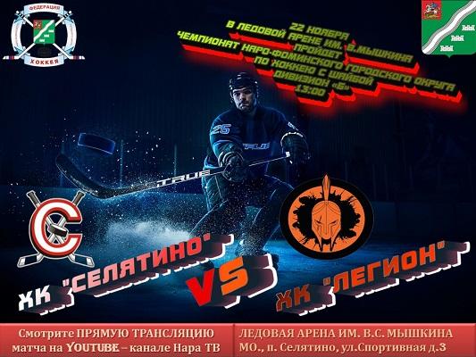 22 ноября в 13:00 пройдет чемпионат по хоккею среди любительских Команд Наро-Фоминского городского округа по хоккею с шайбой