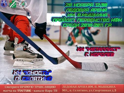 28 ноября 12:30 пройдет матч открытого первенства Московской области по хоккею среди коллективов физической культуры 2020-2021 (2010-2011 г.р.)