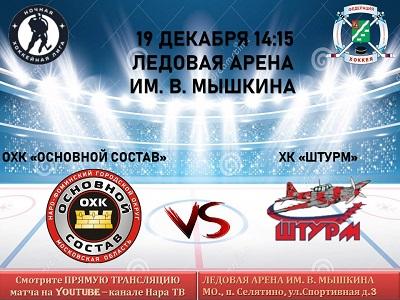 19 декабря в 14:15 пройдет очередной матч Всероссийского фестиваля по хоккею с шайбой среди любителей
