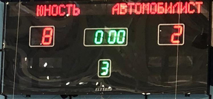 Матч закончился победой команды «Юность» со счётом 8:2