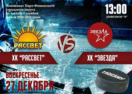27 декабря пройдет чемпионат по хоккею среди любительских Команд Наро-Фоминского городского округа по хоккею с шайбой.