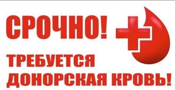 Вниманию доноров: требуется кровь