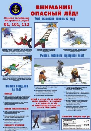 Спасатели Подмосковья напоминают жителям региона об опасностях тонкого льда