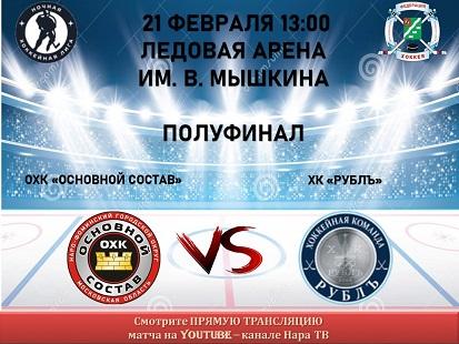 21 февраля в 13:00 состоится полуфинал Всероссийского фестиваля по хоккею с шайбой среди любителей