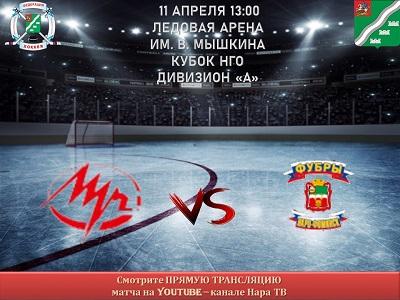 "11 апреля хоккейный матч Дивизион ""А"""