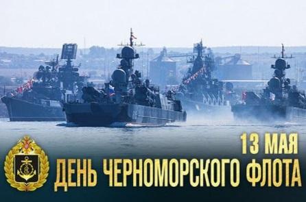 Дорогие жители Наро-Фоминского городского округа, военнослужащие морского флота, уважаемые ветераны!