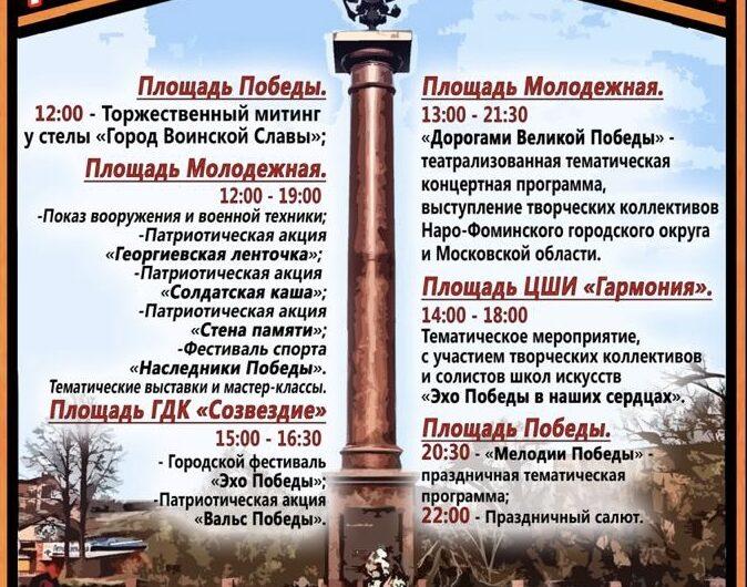 Программа мероприятий на 9 мая