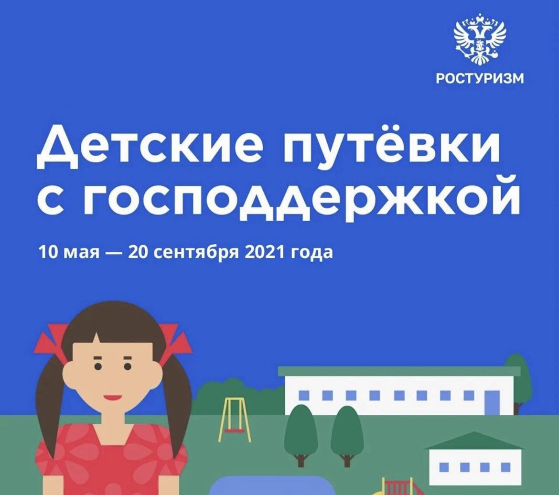 Период действия программы детского кешбэка расширен!
