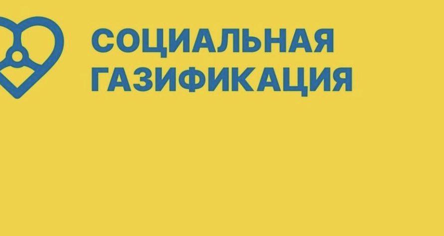 Продолжаются встречи с жителями Подмосковья по программе Социальной газификации.