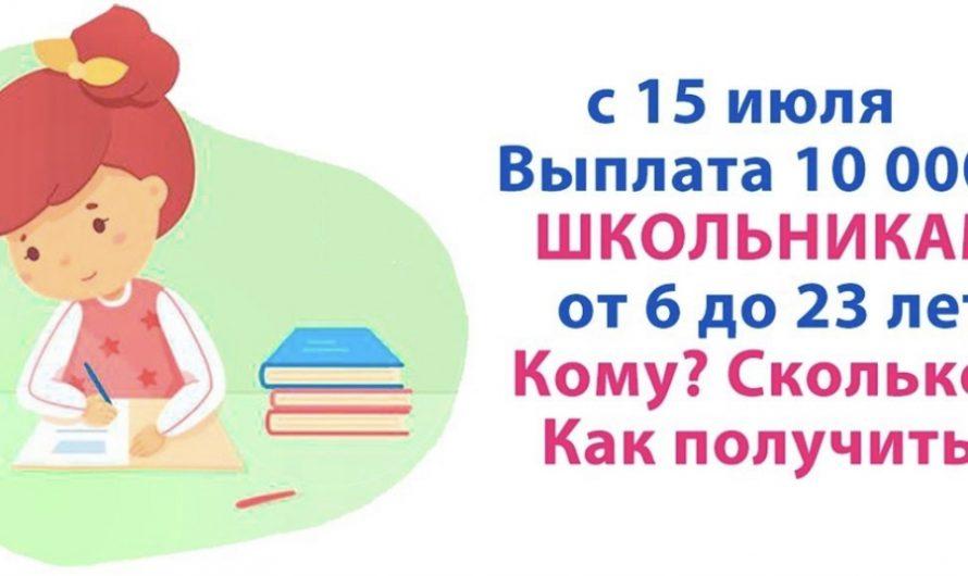 Президентские выплаты на школьников можно оформить уже с 15 июля
