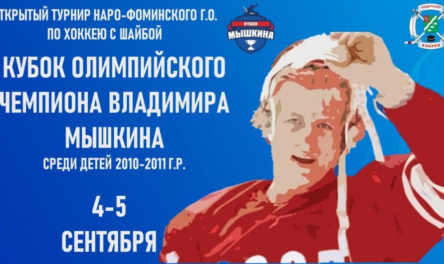 Завершился Турнир «Кубок Олимпийского чемпиона Владимира Мышкина»