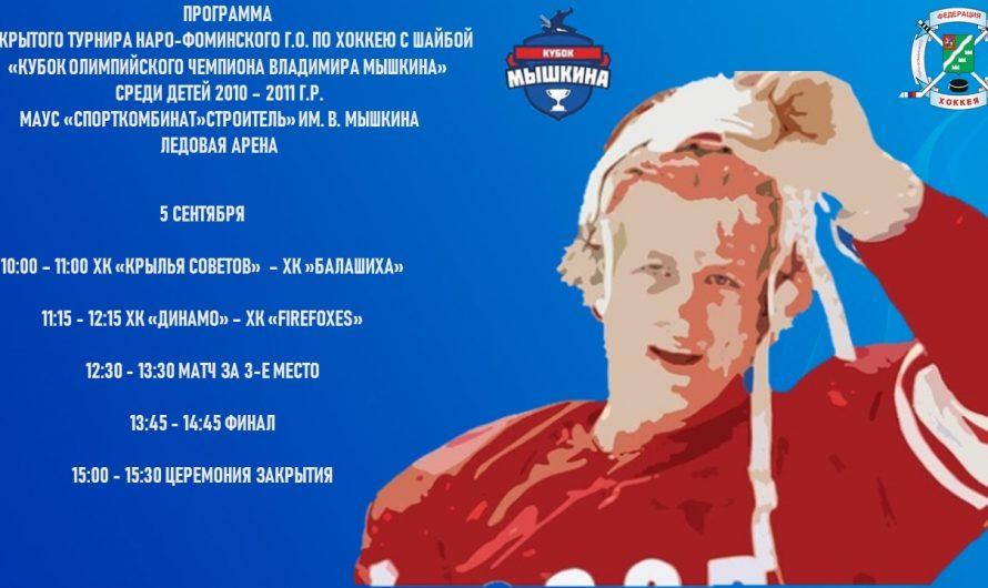 программа хоккейных матчей на 5 сентября