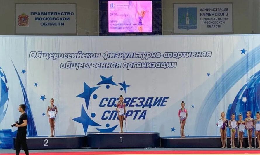 в г. Раменское проходило Первенство Общероссийской физкультурно-спортивной общественной организации «Созвездие спорта» по художественной гимнастике.