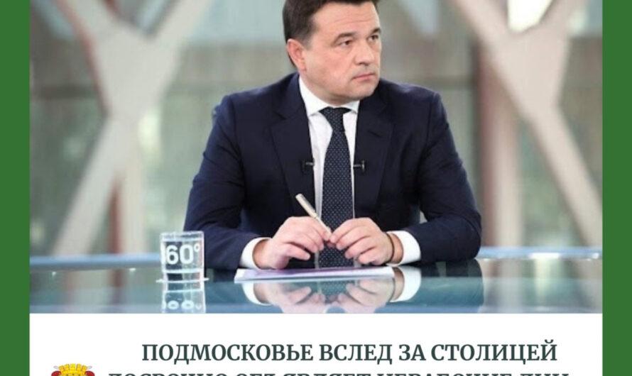 Андрей Воробьёв подписал постановление, вводящее на территории МО ряд ограничений для предотвращения роста заболеваемости коронавирусом